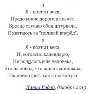 современный поэт россии 21 века - отрывок стихотворения