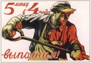 индустриализационная политика большевиков и иосифа сталина