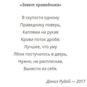 короткие стихи поэта Данила Рудого