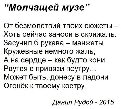 современные стихи - поэт Данил Рудой