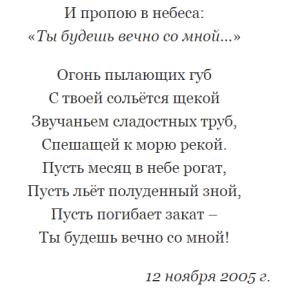 стихи любимой девушке