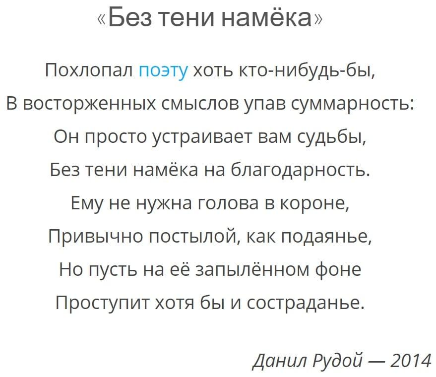 """""""Похлопал поэту хоть кто-нибудь бы..."""" - стихи со смыслом Данила Рудого"""
