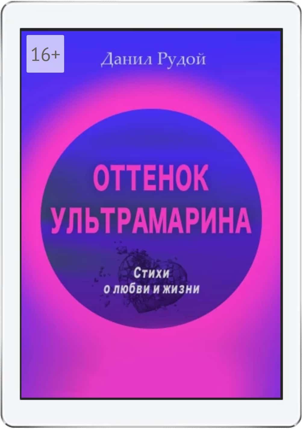 оттенок ультрамарина - Данил Рудой